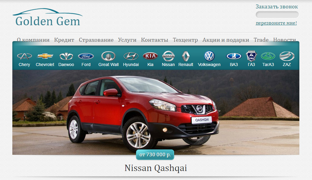 Автосалон Golden Gem avto1001.ru